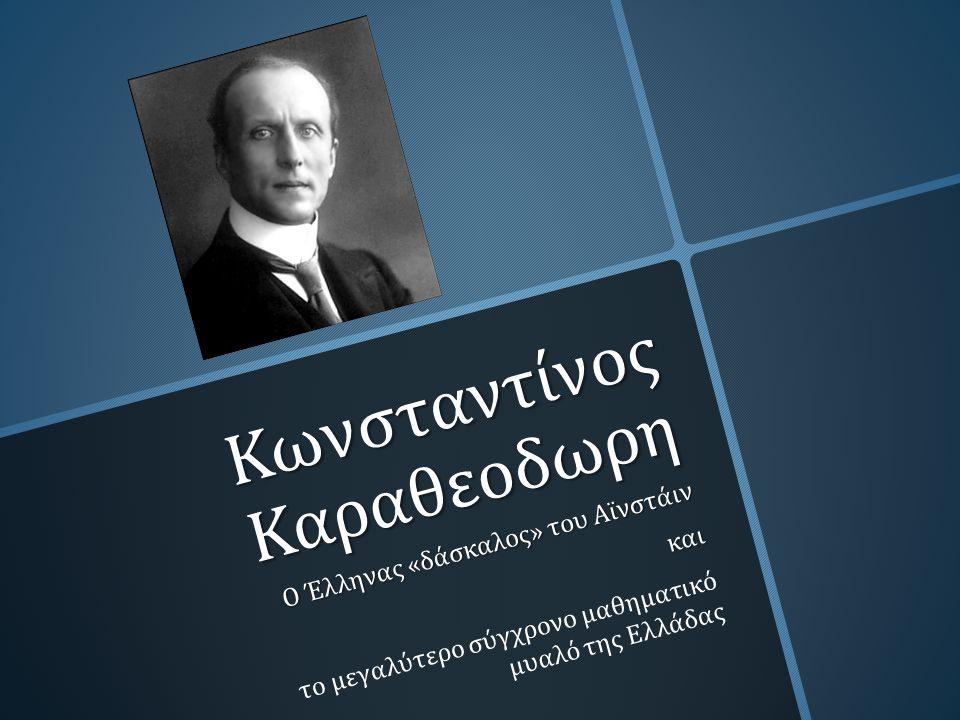 Κωνσταντίνος Καραθεοδωρη Ο Έλληνας « δάσκαλος » του Αϊνστάιν και το μεγαλύτερο σύγχρονο μαθηματικό μυαλό της Ελλάδας