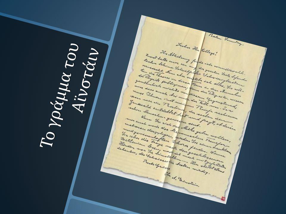 Το γράμμα του Αϊνστάιν