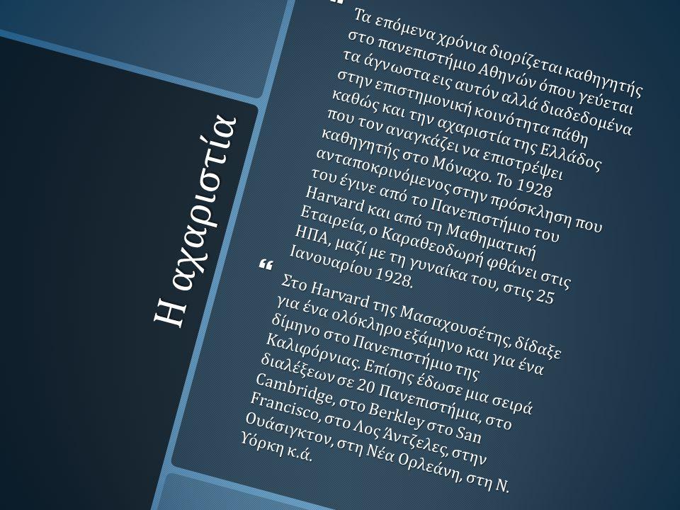 Η αχαριστία  Τα επόμενα χρόνια διορίζεται καθηγητής στο πανεπιστήμιο Αθηνών όπου γεύεται τα άγνωστα εις αυτόν αλλά διαδεδομένα στην επιστημονική κοινότητα πάθη καθώς και την αχαριστία της Ελλάδος που τον αναγκάζει να επιστρέψει καθηγητής στο Μόναχο.