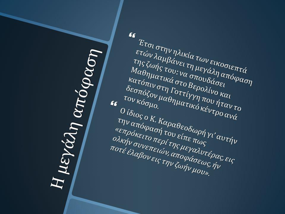 Η μεγάλη αναγνώριση  Ο Καραθεοδωρή φυσικά απαντά άμεσα και κατατοπιστικά στον Αϊνστάιν ενώ όταν ο Καραθεοδωρή δημοσιεύει την εργασία του επί των Αξιωμάτων της Ειδικής θεωρίας της σχετικότητας, το πρώτο συγχαρητήριο τηλεγράφημα θα το πάρει από τον Αϊνστάιν « ΑΓΑΠΗΤΕ ΣΥΝΑΔΕΛΦΕ ΜΕ ΚΑΤΑΠΛΗΞΑΤΕ ».