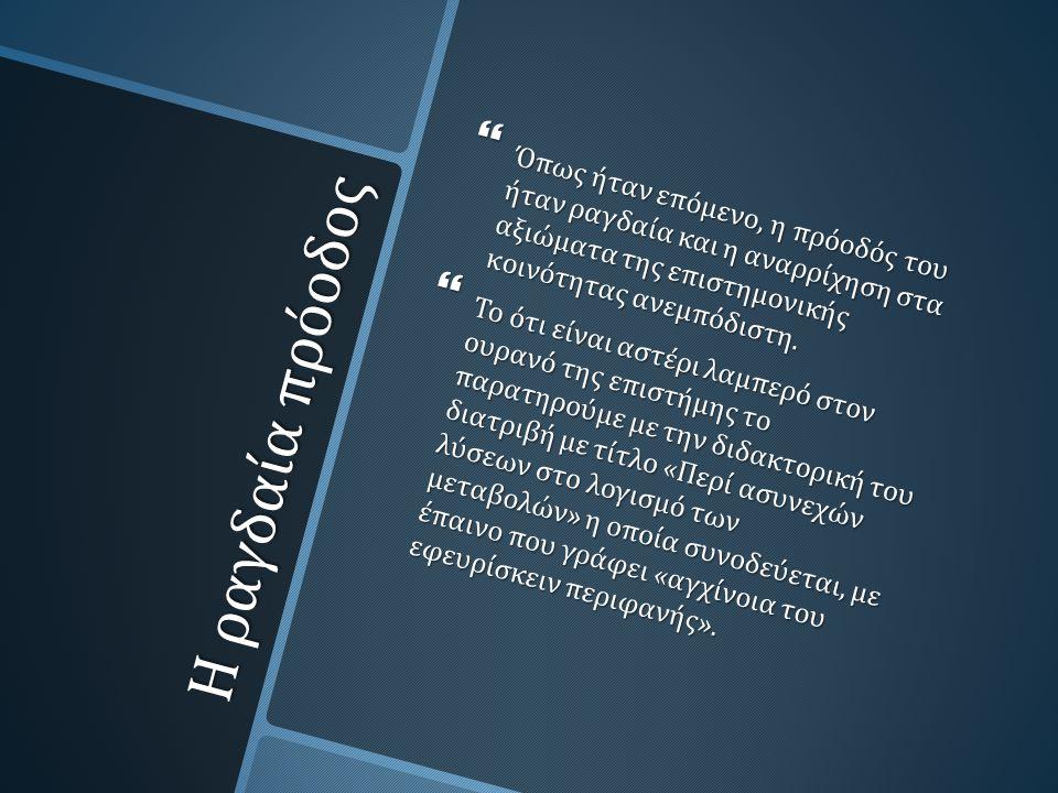 Οι κριτικές του έργου του  Γι ' αυτό το έργο ο καθηγητής Lars του Harvard σημειώνει :  « Ο Κωνσταντίνος Καραθεοδωρή ήταν ένας από τους αρχηγούς μαθηματικούς οι οποίοι στο πρώτο μισό του 20 ου αιώνα δημιούργησαν τα θεμέλια για τη μελλοντική ανάπτυξη των μαθηματικών που κινδύνευαν να παραμείνουν στάσιμα ».