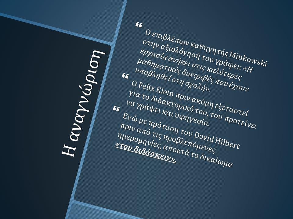 Η αναγνώριση  Ο επιβλέπων καθηγητής Minkowski στην αξιολόγησή του γράφει : « Η εργασία ανήκει στις καλύτερες μαθηματικές διατριβές που έχουν υποβληθεί στη σχολή ».