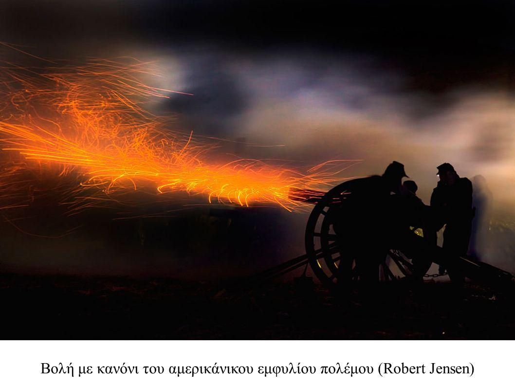 Βολή με κανόνι του αμερικάνικου εμφυλίου πολέμου (Robert Jensen)