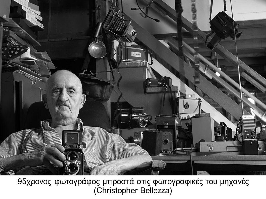 95χρονος φωτογράφος μπροστά στις φωτογραφικές του μηχανές (Christopher Bellezza)