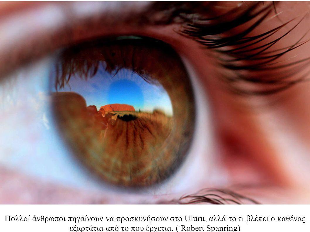Πολλοί άνθρωποι πηγαίνουν να προσκυνήσουν στο Uluru, αλλά το τι βλέπει ο καθένας εξαρτάται από το που έρχεται. ( Robert Spanring)