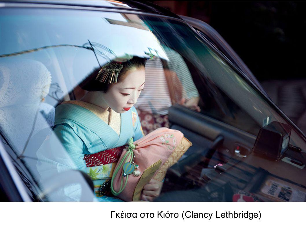 Γκέισα στο Κιότο (Clancy Lethbridge)