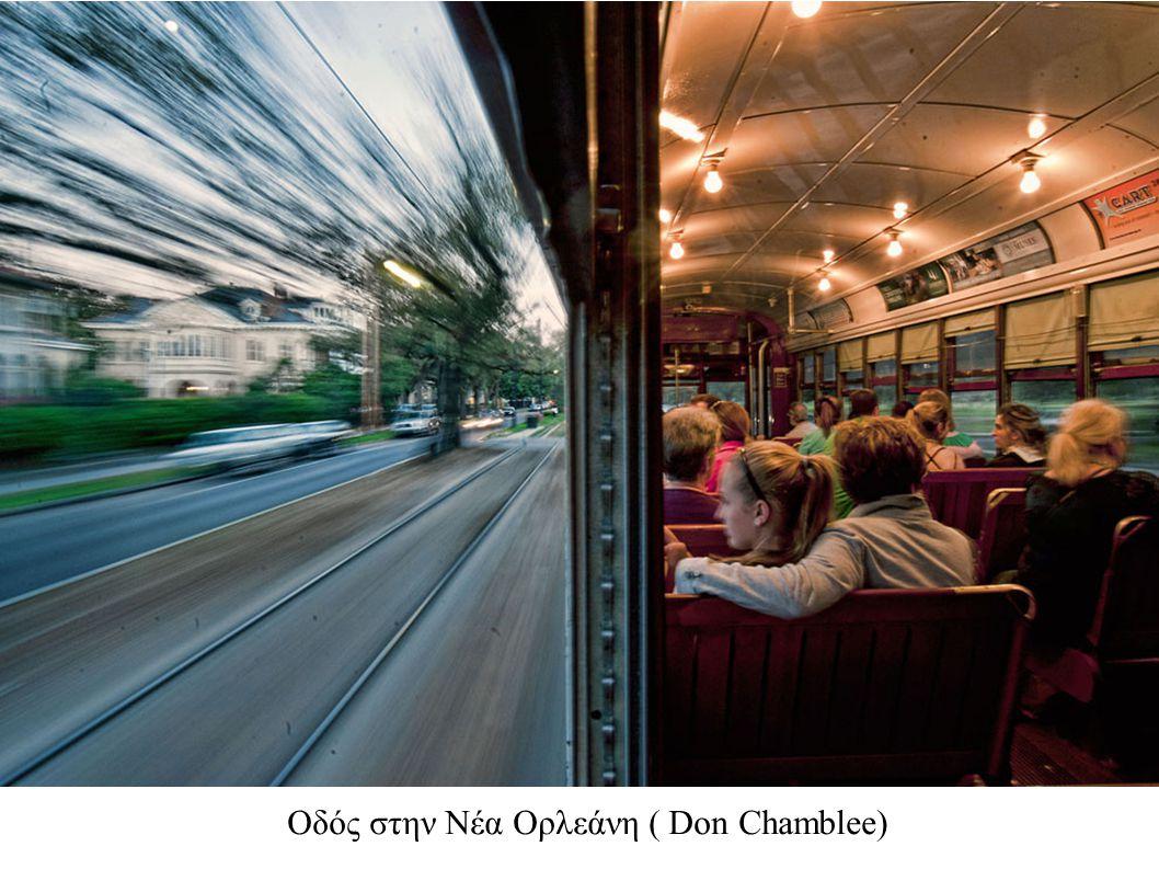 Οδός στην Νέα Ορλεάνη ( Don Chamblee)