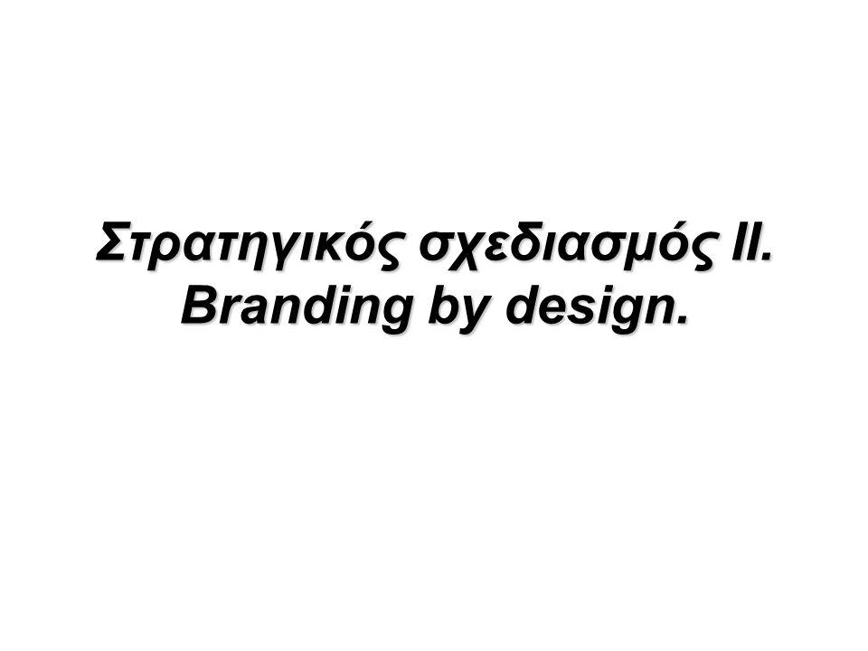 Στρατηγικός σχεδιασμός ΙΙ. Branding by design.