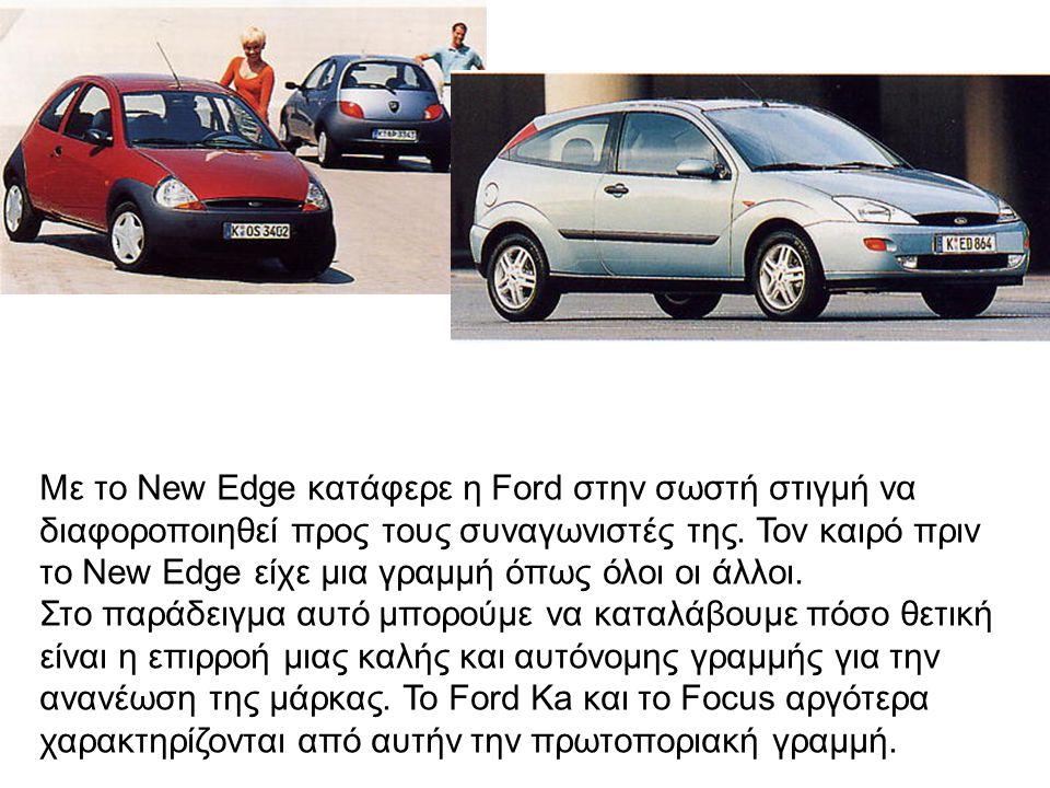 Με το New Edge κατάφερε η Ford στην σωστή στιγμή να διαφοροποιηθεί προς τους συναγωνιστές της.