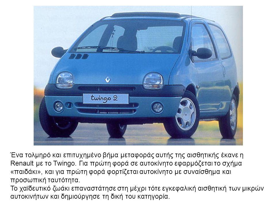 Ένα τολμηρό και επιτυχημένο βήμα μεταφοράς αυτής της αισθητικής έκανε η Renault με το Twingo.