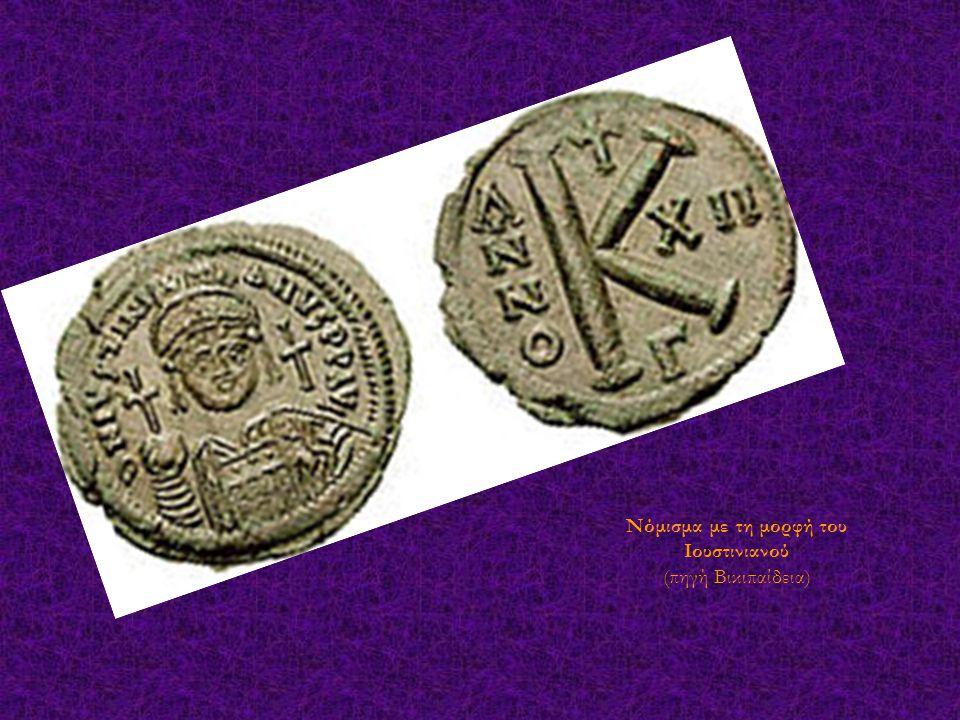 Νόμισμα με τη μορφή του Ιουστινιανού (πηγή Βικιπαίδεια)