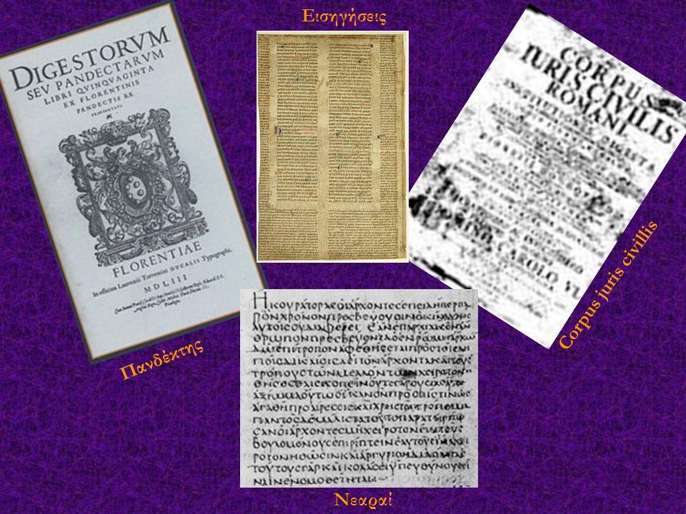 Νεαραί Πανδέκτης Εισηγήσεις Corpus juris civillis