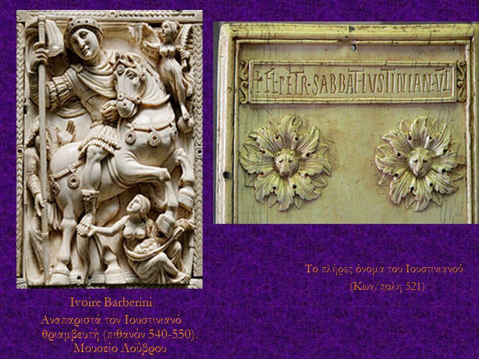 Ivoire Barberini Αναπαριστά τον Ιουστινιανό θριαμβευτή (πιθανόν 540-550). Μουσείο Λούβρου Το πλήρες όνομα του Ιουστινιανού (Κων/πολη 521)