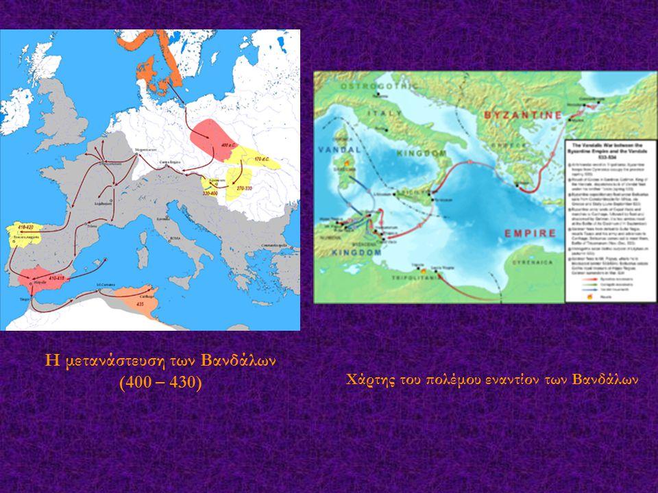 Η μετανάστευση των Βανδάλων (400 – 430) Χάρτης του πολέμου εναντίον των Βανδάλων