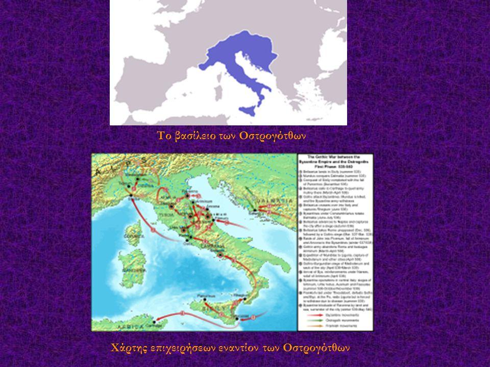 Το βασίλειο των Οστρογότθων Χάρτης επιχειρήσεων εναντίον των Οστρογότθων