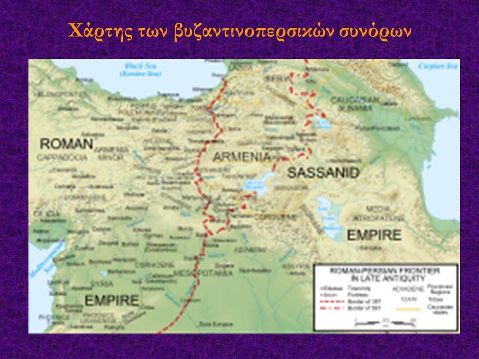 Χάρτης των βυζαντινοπερσικών συνόρων