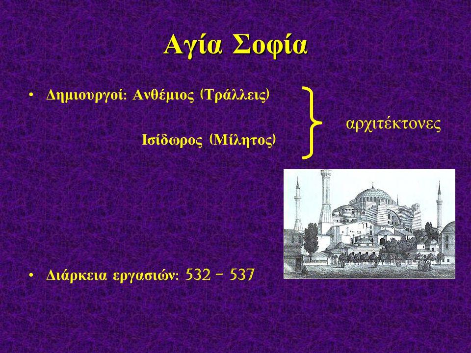 Αγία Σοφία Δημιουργοί : Ανθέμιος ( Τράλλεις ) Ισίδωρος ( Μίλητος ) Διάρκεια εργασιών : 532 - 537 αρχιτέκτονες