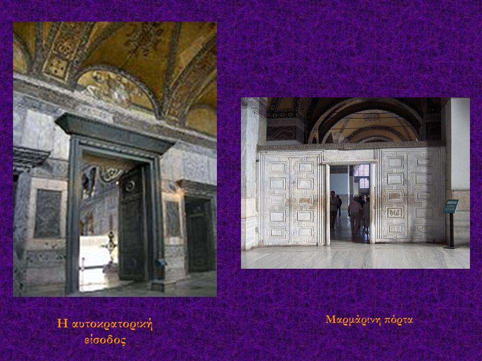 Η αυτοκρατορική είσοδος Μαρμάρινη πόρτα
