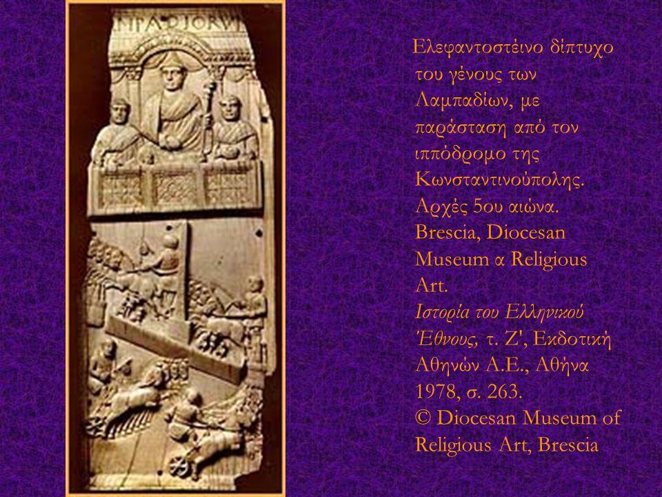 Ελεφαντοστέινο δίπτυχο του γένους των Λαμπαδίων, με παράσταση από τον ιππόδρομο της Κωνσταντινούπολης. Αρχές 5ου αιώνα. Brescia, Diocesan Museum α Rel