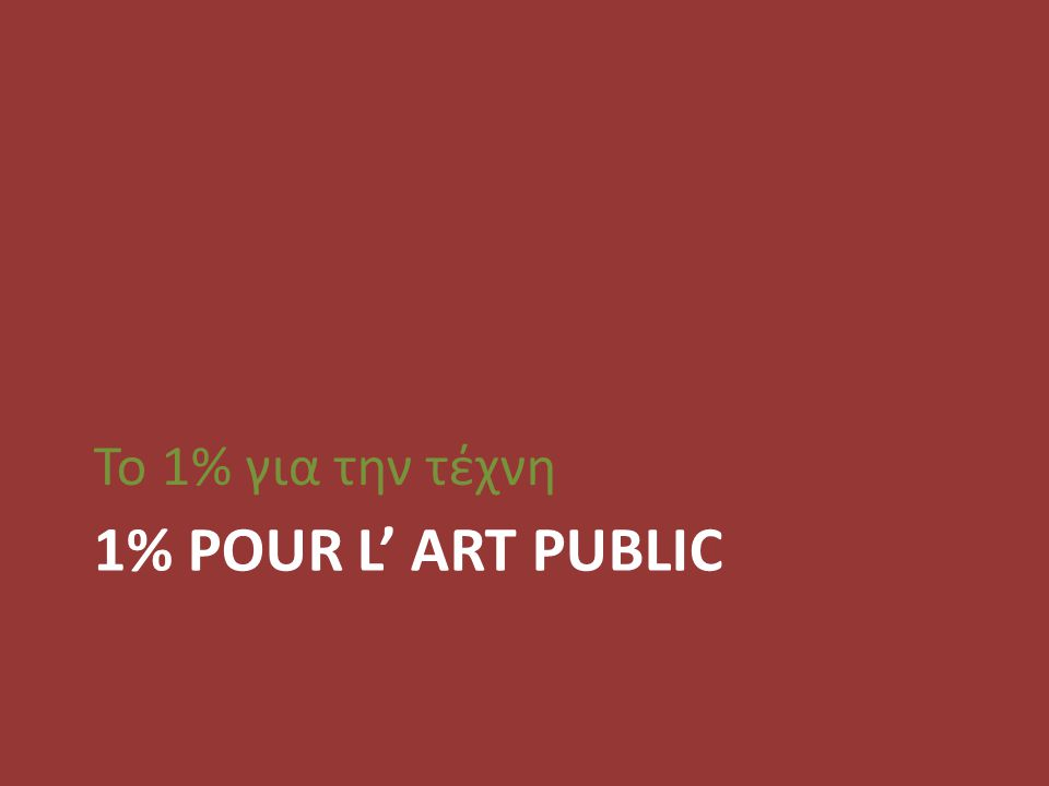 1% POUR L' ART PUBLIC Το 1% για την τέχνη