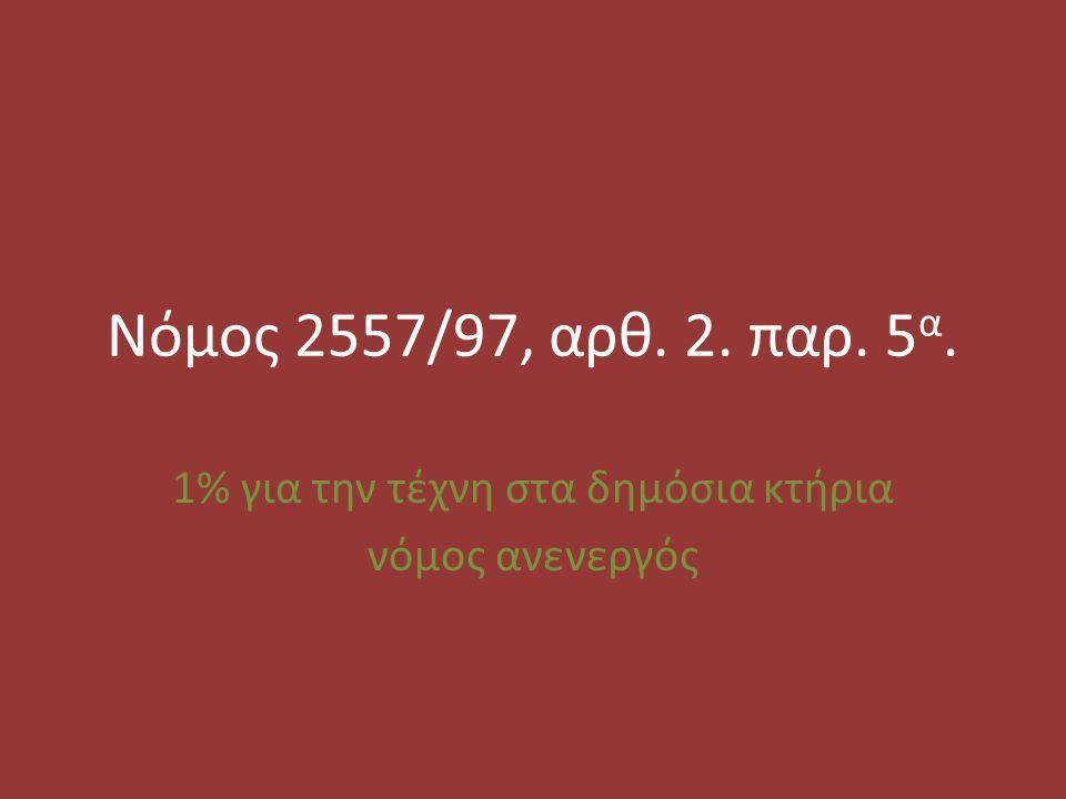 Νόμος 2557/97, αρθ. 2. παρ. 5 α. 1% για την τέχνη στα δημόσια κτήρια νόμος ανενεργός