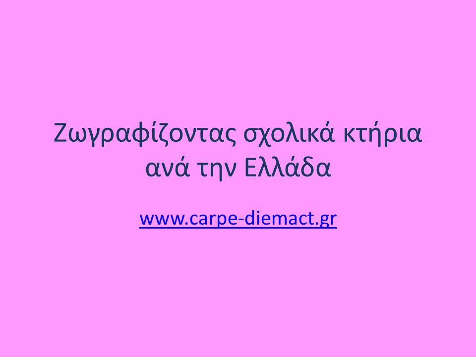 Ζωγραφίζοντας σχολικά κτήρια ανά την Ελλάδα www.carpe-diemact.gr
