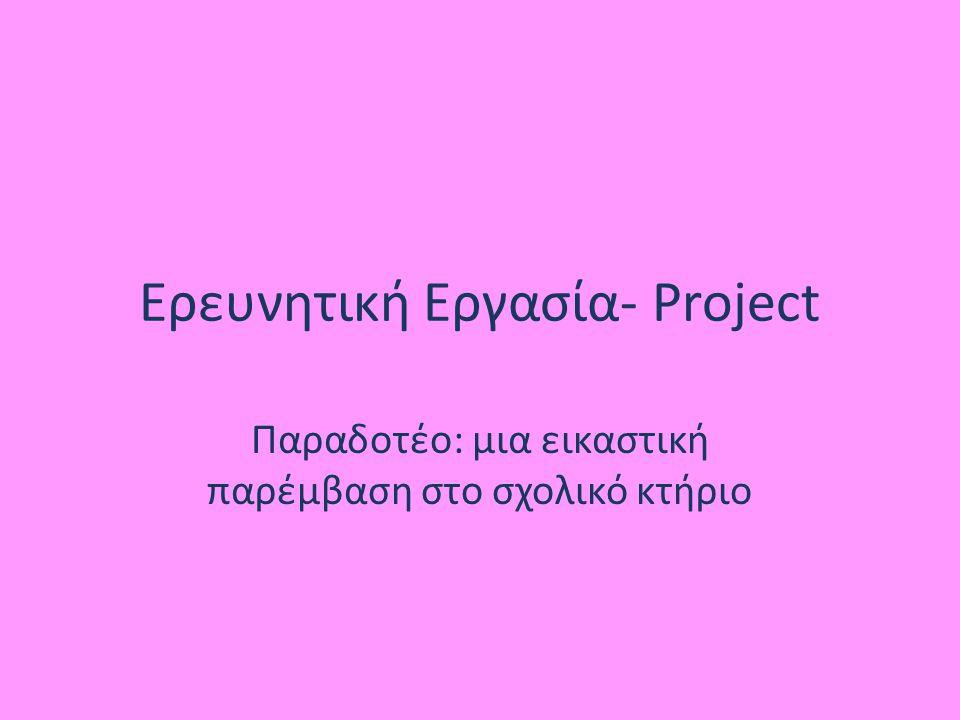 Ερευνητική Εργασία- Project Παραδοτέο: μια εικαστική παρέμβαση στο σχολικό κτήριο