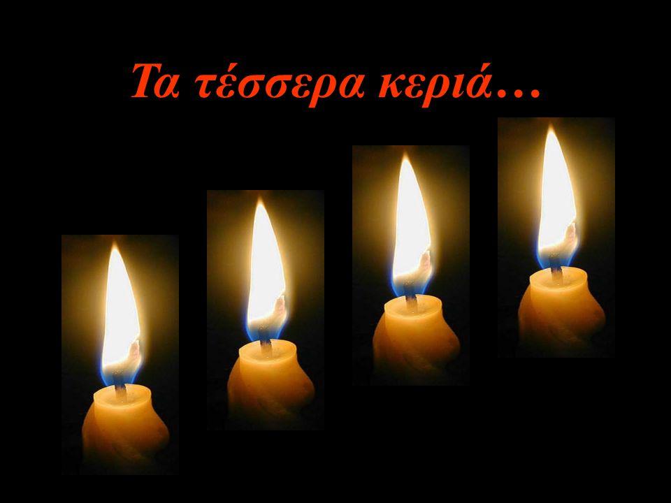 ...και καθένας από μας ας θυμάται (σαν εκείνο το μωρό), να ανάβει ξανά με την Ελπίδα, την Πίστη, την Ειρήνη και την Αγάπη… ΧΡΟΝΙΑ ΠΟΛΛΑ και ΚΑΛΑ!.
