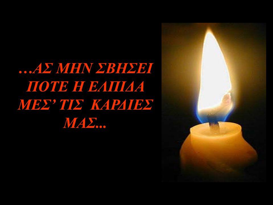 …με μάτια λαμπερά και γεμάτα δάκρυα, το μωρό πήρε το κερί της ελπίδας, και ξανάναψε όλα τα άλλα…