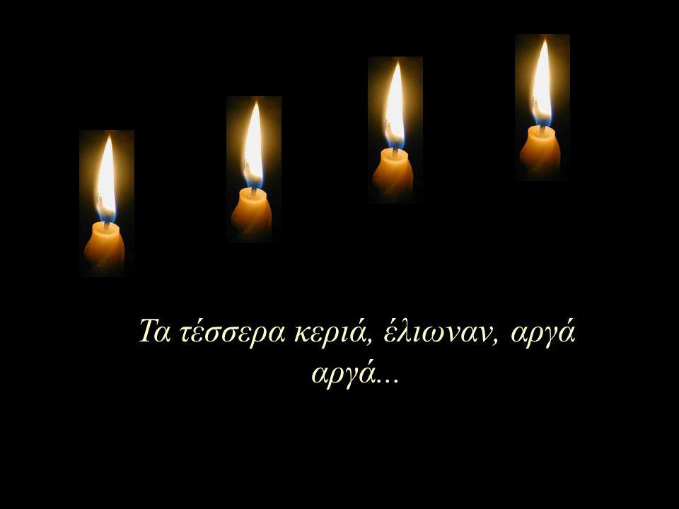 Τα τέσσερα κεριά, έλιωναν, αργά αργά...
