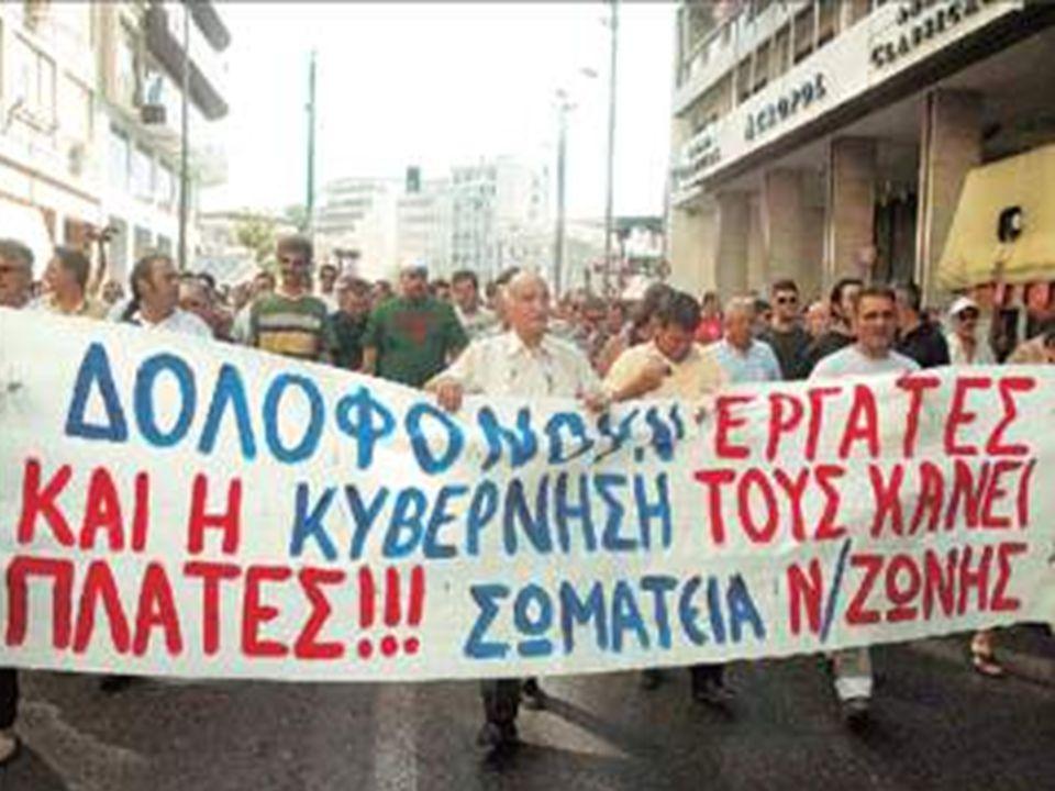 Το τραγούδι « Drapetsona » μαρτυρά τον εργατικό χαρακτήρα της ευρύτερης περιοχής που συνεχίζει μέχρι σήμερα.