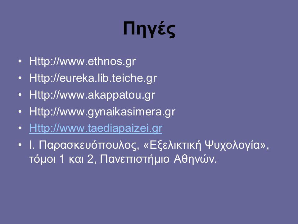Πηγές Http://www.ethnos.gr Http://eureka.lib.teiche.gr Http://www.akappatou.gr Http://www.gynaikasimera.gr Http://www.taediapaizei.gr Ι.