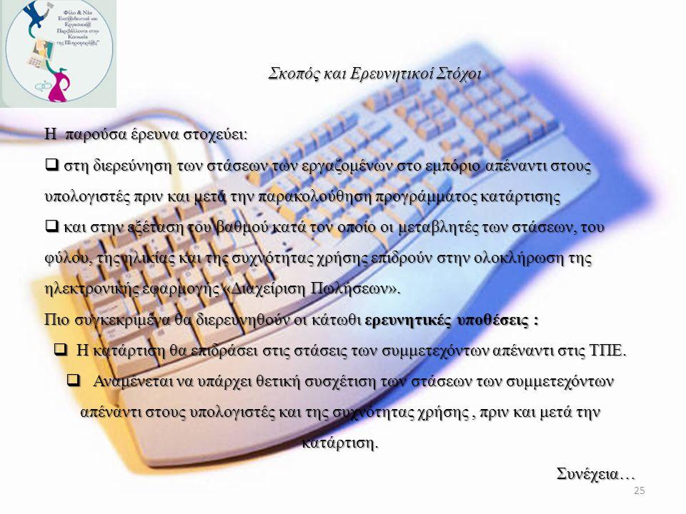 24 … Συνέχεια Ερευνητικό ενδιαφέρον έχει σημειωθεί και για το είδος της χρήσης υπολογιστή, που ενδέχεται να διαφέρει για τα δύο φύλα(Lockheed &Frakt,