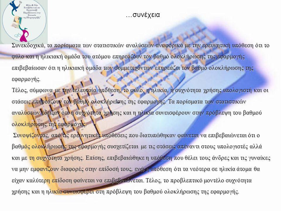 … συνέχεια Επιπροσθέτως, τα ευρήματα των αναλύσεων κατέδειξαν ότι και η συχνότητα χρήσης υπολογιστή είναι δυνατόν να συσχετίζεται με την ολοκλήρωση τη