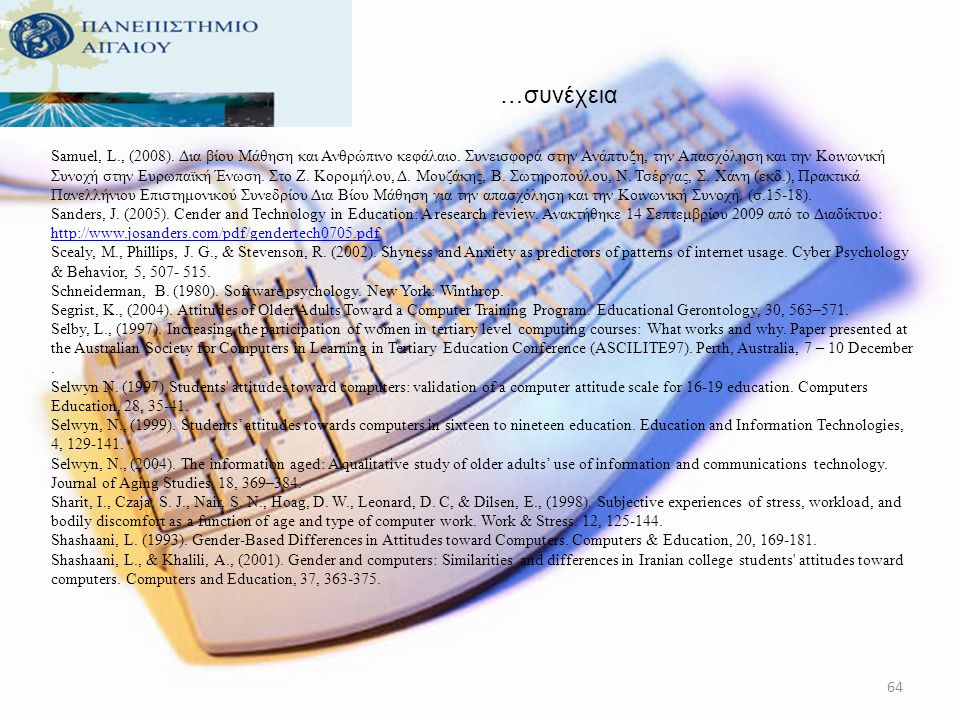 …συνέχεια Rafaeli, A. (1986). Employee Attitudes Toward Working With Computers. Journal of Occupational Behaviour, 7, 89- 106. Rainer R., & Miller M.