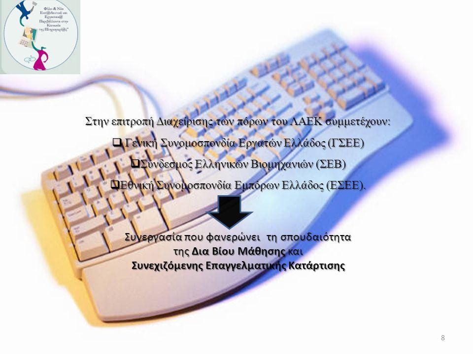 7 Πιο συγκεκριμένα, στον Οργανισμό Απασχόλησης Εργατικού Δυναμικού (ΟΑΕΔ) συνεστήθη κλάδος με την επωνυμία Λογαριασμός για την Απασχόληση και την Επαγ