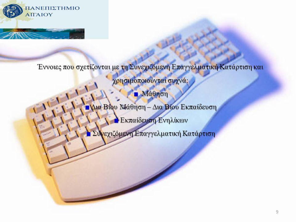 Στην επιτροπή Διαχείρισης των πόρων του ΛΑΕΚ συμμετέχουν:  Γενική Συνομοσπονδία Εργατών Ελλάδος (ΓΣΕΕ)  Σύνδεσμος Ελληνικών Βιομηχανιών (ΣΕΒ)  Εθνι