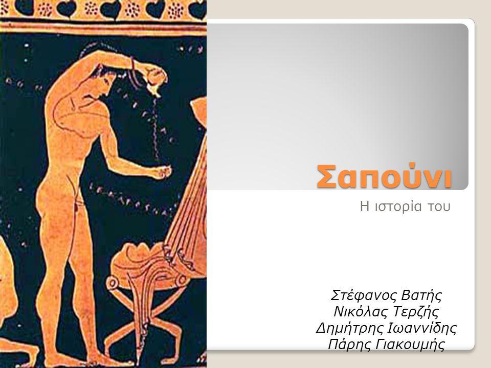 Ποτέ ανακαλύφθηκε το σαπούνι; Οι πρώτες καταγραφές στοιχείων για την παραγωγή υλικών που μοιάζουν με σαπούνι χρονολογούνται γύρω στο 2800 π.χ.