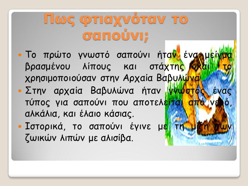 Γιατί ονομάστηκε σαπούνι; Η λατινική λέξη για το σαπούνι - sapo - εμφανίζεται για πρώτη φορά στο σύγγραμμα Naturalis Historia του Πλίνιου του Πρεσβύτερου, στο οποίο αναφέρεται η παρασκευή του από ζωικό λίπος και στάχτη Αντίθετα με τους Ρωμαίους εμείς οι Έλληνες θεωρούμε ότι η σαπωνοποίηση ανακαλύφθηκε στη Λέσβο..
