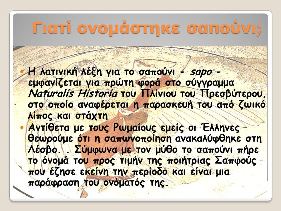 Γιατί ονομάστηκε σαπούνι; Η λατινική λέξη για το σαπούνι - sapo - εμφανίζεται για πρώτη φορά στο σύγγραμμα Naturalis Historia του Πλίνιου του Πρεσβύτε