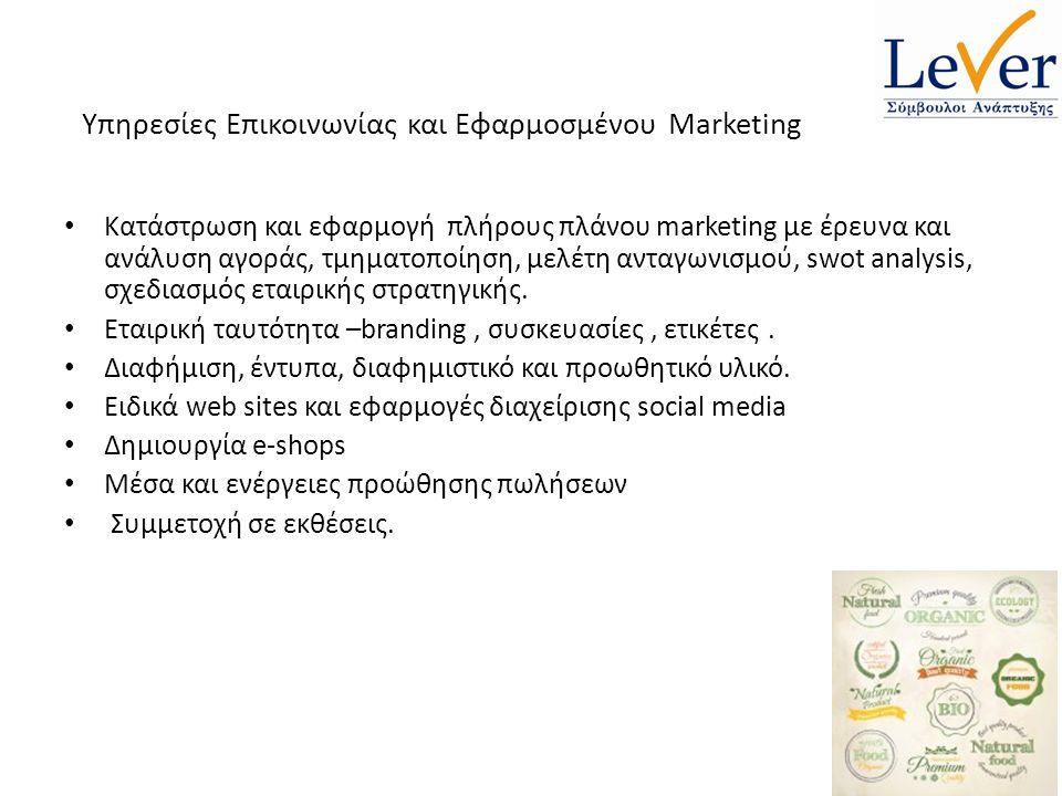 Υπηρεσίες Επικοινωνίας και Εφαρμοσμένου Marketing Κατάστρωση και εφαρμογή πλήρους πλάνου marketing με έρευνα και ανάλυση αγοράς, τμηματοποίηση, μελέτη ανταγωνισμού, swot analysis, σχεδιασμός εταιρικής στρατηγικής.