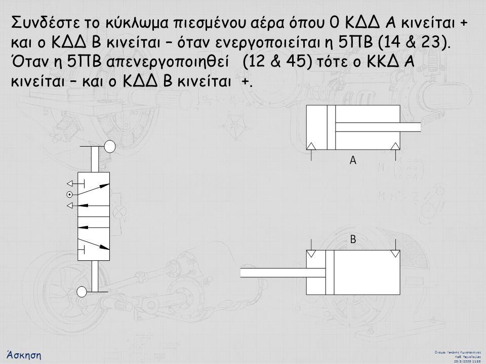 Άσκηση Όνομα : Λεκάκης Κωνσταντίνος Καθ.