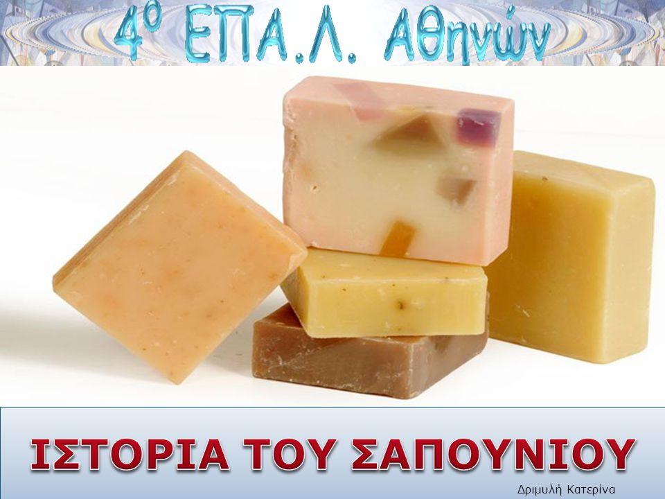 Στην Ελλάδα δραστηριοποιούνται και σήμερα αρκετές εταιρείες παραγωγής σαπουνιών όπως η Ελαϊδα στη Λάρισα από το 1913 καθώς και άλλοι(Παπουτσάνης, Γ.
