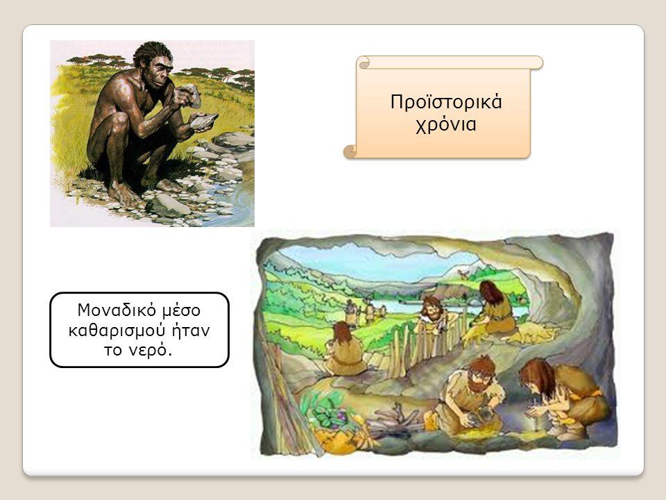 Το σαπούνι εξαπλώθηκε στην Ευρώπη μετά την Α΄σταυροφορία (1096-1099 μ.Χ.) προερχόμενο από τους Άραβες.