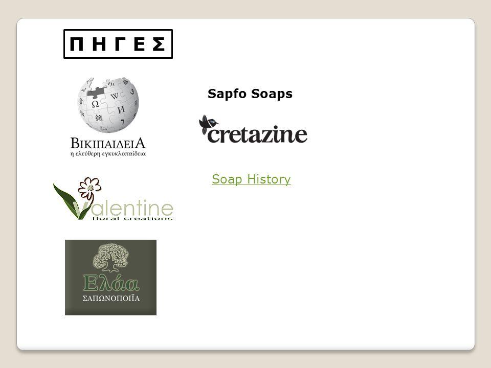Π Η Γ Ε Σ Sapfo Soaps Soap History