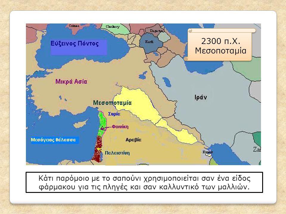 2200 π.Χ.