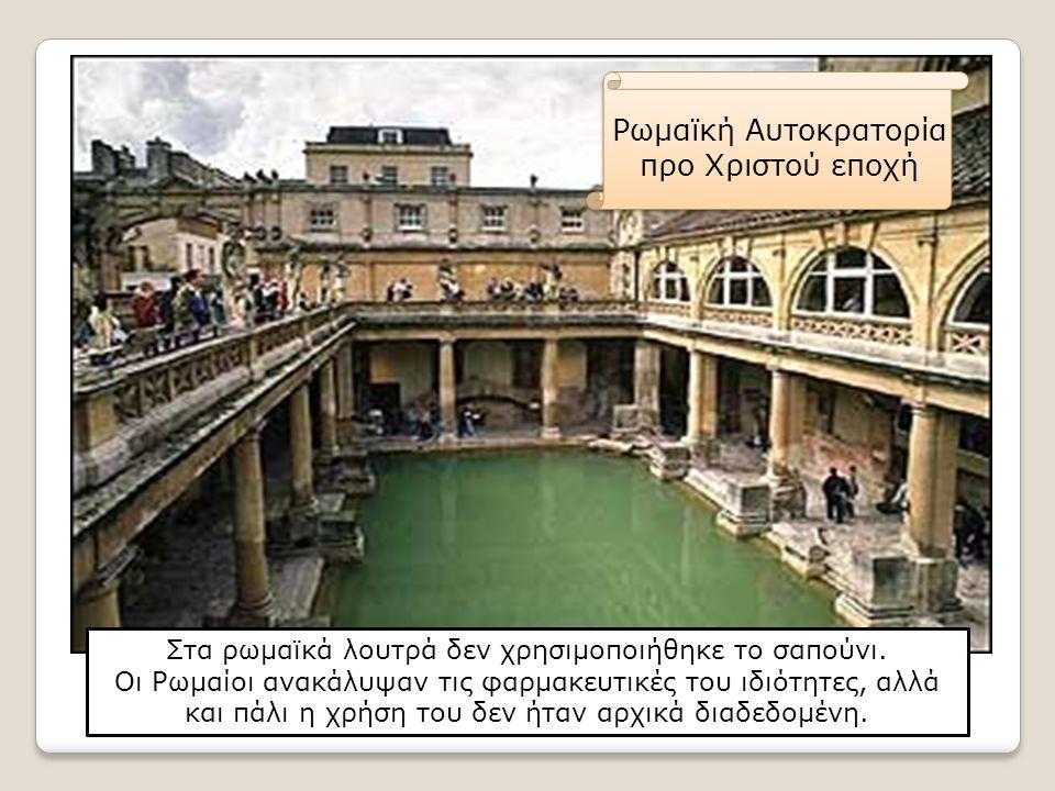 Στα ρωμαϊκά λουτρά δεν χρησιμοποιήθηκε το σαπούνι. Οι Ρωμαίοι ανακάλυψαν τις φαρμακευτικές του ιδιότητες, αλλά και πάλι η χρήση του δεν ήταν αρχικά δι