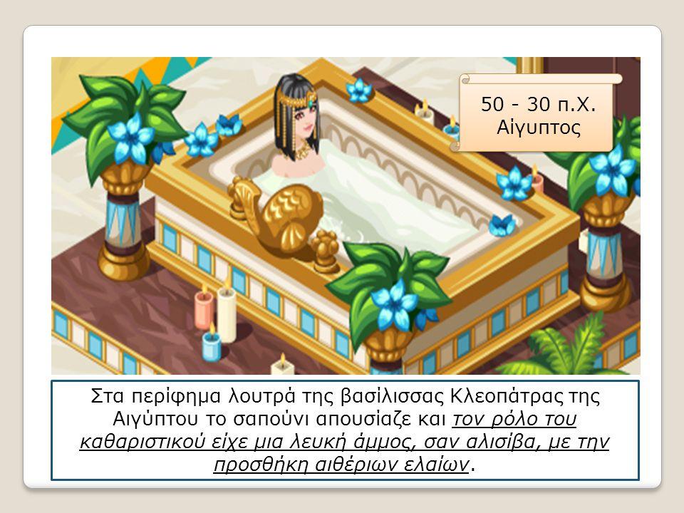 Στα περίφημα λουτρά της βασίλισσας Κλεοπάτρας της Αιγύπτου το σαπούνι απουσίαζε και τον ρόλο του καθαριστικού είχε μια λευκή άμμος, σαν αλισίβα, με τη