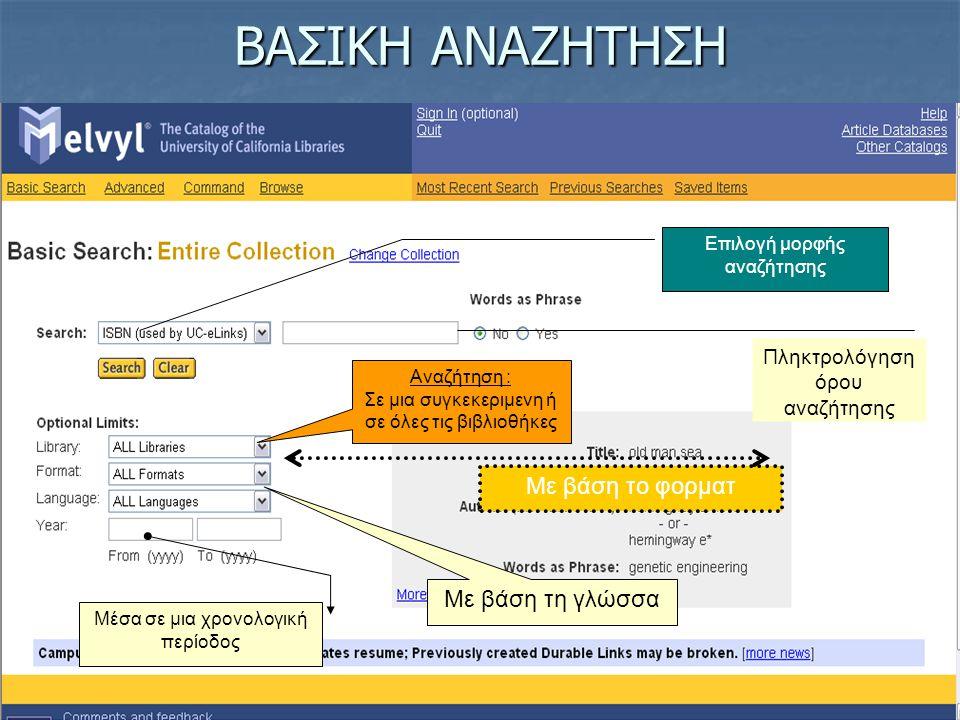 Αναζήτηση : Σε μια συγκεκεριμενη ή σε όλες τις βιβλιοθήκες Με βάση το φορματ Με βάση τη γλώσσα Μέσα σε μια χρονολογική περίοδος ΒΑΣΙΚΗ ΑΝΑΖΗΤΗΣΗ Επιλογή μορφής αναζήτησης Πληκτρολόγηση όρου αναζήτησης