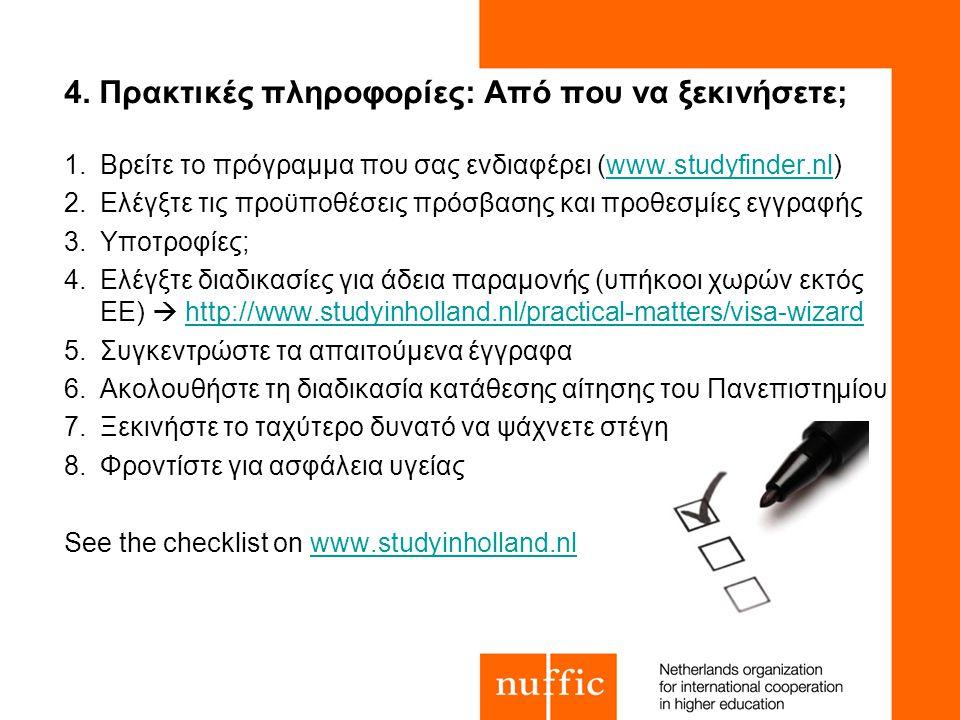 4. Πρακτικές πληροφορίες: Από που να ξεκινήσετε; 1.Βρείτε το πρόγραμμα που σας ενδιαφέρει (www.studyfinder.nl)www.studyfinder.nl 2.Ελέγξτε τις προϋποθ